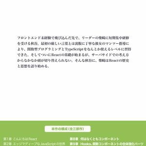 りあクト! TypeScriptで始めるつらくないReact開発 第3.1版【Ⅱ. React基礎編】