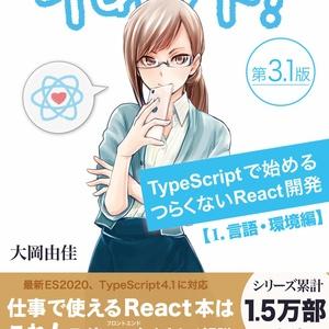 りあクト! TypeScriptで始めるつらくないReact開発 第3.1版【Ⅰ. 言語・環境編】
