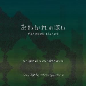 【半額SALE¥2000→¥1000】[ CD ] おわかれのほし -farewell planet- (Original Soundtrack)