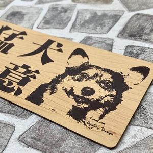 猛犬注意サインプレート(コーギー)木目調アクリルプレート(長方形)