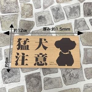 猛犬注意サインプレート(トイプードル)木目調アクリルプレート(長方形)
