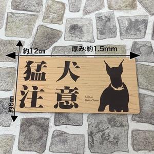 猛犬注意サインプレート(ドーベルマン)木目調アクリルプレート(長方形)
