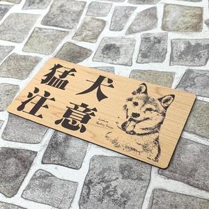 猛犬注意サインプレート(柴犬)木目調アクリルプレート(長方形)