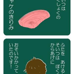 【えほん】きょうふのおべんとう