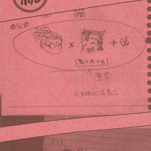 続・公式 鬼×円+α