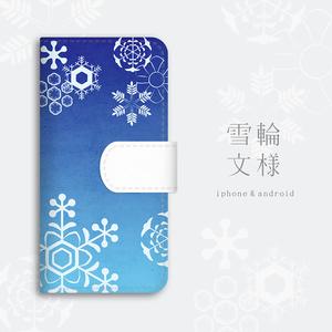 【和柄】雪輪文様の手帳型ケース(紺碧)