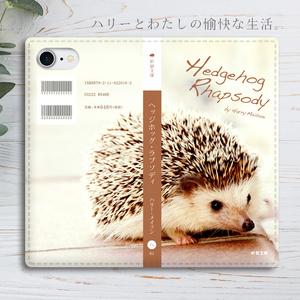 小説みたいな手帳型スマホケース(ハリネズミ)