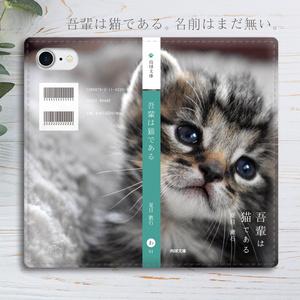 小説みたいな手帳型スマホケース(サバトラ子猫)