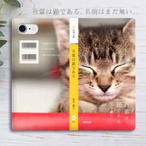 小説みたいな手帳型スマホケース(ねむい子猫)