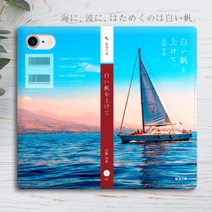 小説みたいな手帳型スマホケース(海とヨット)