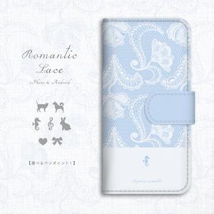 ロマンティックレースの手帳型スマホケース(アリスブルー)