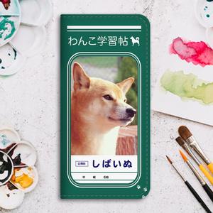 わんこノートの手帳型スマホケース(柴犬)