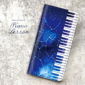 宇宙とピアノの手帳型スマホケース