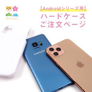 【Android専用】ハードケース変更ページ