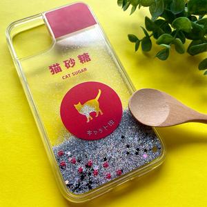 にゃんこのキラキラお砂糖(シルバー) グリッター 猫 スマホケース iPhone12 XR 対応 メンズ