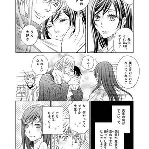 【DL版】緋色語り~ゆめの守人番外編~