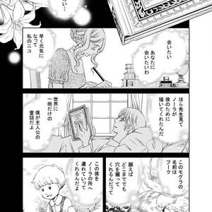 【DL版】ゆめ色語り~ゆめの守人番外編2~
