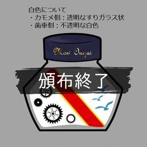 想ヒノ洋墨アクリルチャーム(Natsume/Masaoka/Mori/Tsubouchi)