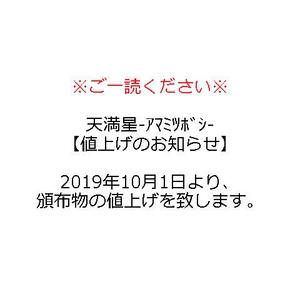 値上げのお知らせ(10/1~)