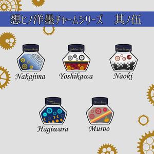 想ヒノ洋墨チャームシリーズ 其ノ伍(5種)