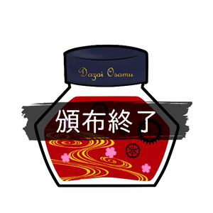 想ヒノ洋墨アクリルチャーム(Dazai/Oda/Sakaguchi/Ibuse)