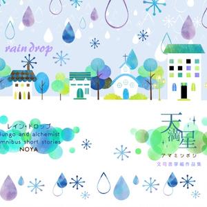 『rain drop』/文司書SS集