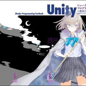 Unityシェーダープログラミングの教科書2【反射モデル&テクスチャマップ編】