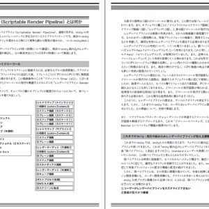 Unityシェーダープログラミングの教科書4 SRP[1]UniversalRP/Litシェーダー解説編
