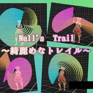 Null's Trail ~綺麗めなトレイル~ ver1.2