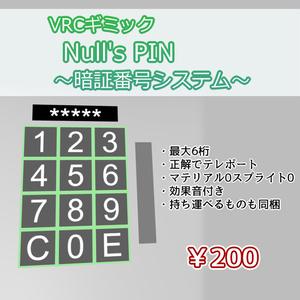 【VRC向け暗証番号システム】 Null's PIN  ver1.1