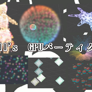 GPUパーティクルセット ver1.3