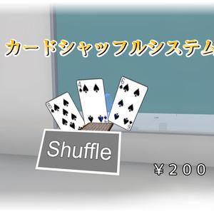 【VRCギミック】カードシャッフルシステム
