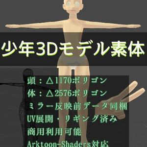 少年3Dモデル素体