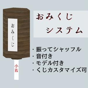 【VRCギミック】おみくじシステム