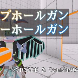 【VRCギミック】ワープホールガン+スルーホールガン