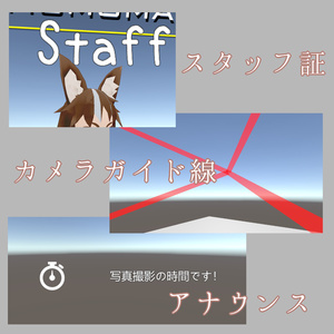 【VRCEvent主催向け】Staff Room Set