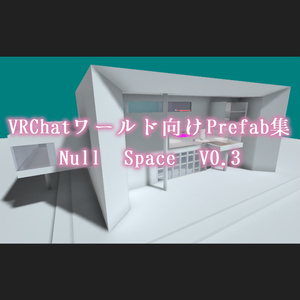 【VRChat向けUnityPackage】Null Space V0.31