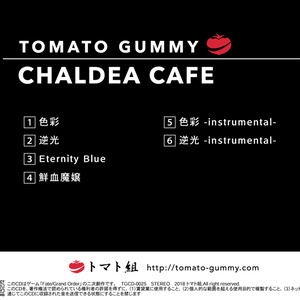 FGOアレンジCDvol.3「CHALDEA CAFE 」