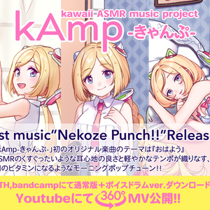 Nekoze Punch!!/アキ・ローゼンタール[kAmp-kawaii ASMR music Project-]