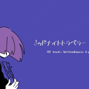 アザミ/オリジナル曲「ミッドナイトトラベラー」DL販売