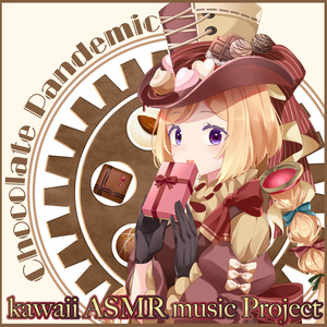 Chocolate Pandemic/アキ・ローゼンタール[kAmp-kawaii ASMR music Project-]