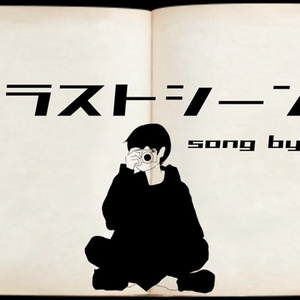 アザミ/オリジナル曲「ラストシーン」DL販売