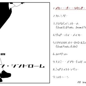 アザミ/1st Album「エモーション・シンドローム」CD
