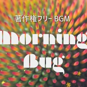 著作権フリーBGM「Morning Bug」