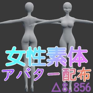 【3D】女性キャラクター素体