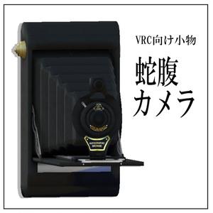 【VRC向け小物】蛇腹カメラ
