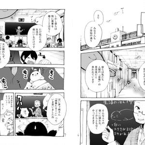 【創作】アザラシのいる生活(1~4再録版)