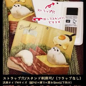 アザラシ手帳型スマフォケース