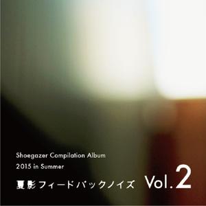 夏影フィードバックノイズVol.2
