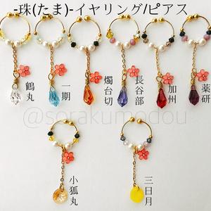 【刀剣男士】 イメージ 『珠シリーズ イヤリング&ピアス』